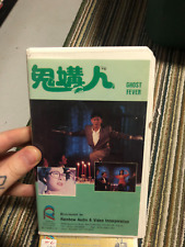 GHOST FEVER Gui gou ren RAINBOW VIDEO HORROR ASIAN VHS OOP RARE BIG BOX