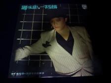 劉文正 LIU WEN-ZHENG 一段情 Philips Vinyl LP *Rare*