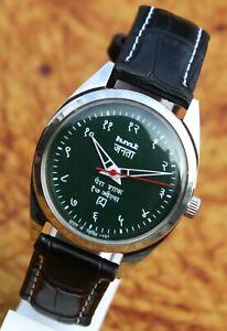 Vintage HMT Janta Para Shock 17 Jewels HAND WIND Made in India Men's Wrist Watch