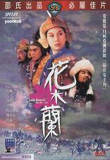 Lady General Hua Mu-lan DVD (1964) Movie English Sub _ Region 0 _ Ivy Ling Po