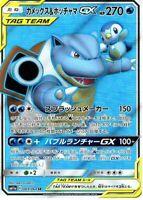 Blastoise & Piplup GX SR Japanese Pokemon Card SM11a 069/064 Remix bout PCG NM