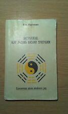 Багуачжан, или ладонь восьми триграмм Малявин Ушу 1996 Russian Rare Wushu
