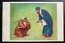 1959 China Color Picture Postcard First Day Cover FDC