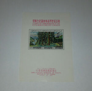 China Taiwan 5TH World Forestry Congress 1960 Minisheet Of 3 Stamps Imperforated