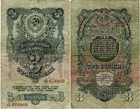 Sowjetunion Banknote 3 Rublya Rubel 1947 UdSSR SSSR P-218 SEHR SELTEN