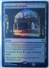 Concealed Courtyard FOIL  Russian ask me Magic Gathering EDH Modern Legacy rus