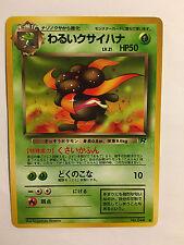 Pokemon Card / Carte Gloom LV.21 No.044 Card Game (1996)