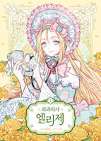 Doctor Elise Vol.1 Manhwa Manga Comics Webtoon Comic Books Kakao Page