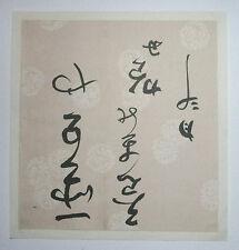 HAIKU POEM 8: SHISHIKI / SURIMONO PRINT : 1930s Art Print of a Japanese Artwork