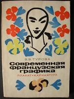Modern French Graphic Poster Caricature USSR Russian album Matisse Picasso Leger