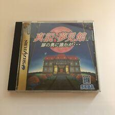 Sega Saturn Shinsetsu Yumemiyakata - Mansion of Hidden Souls - Japan JPN Retro