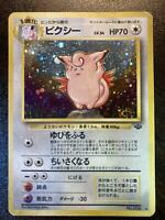 Clefable Pokemon Card Japanese Holo Rare Jungle Free shipping