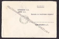 1974 SALYUT-3/ Soyuz 15 ENVELOPE RIGHT FROM THE BOARD!! UNIQUE!!!