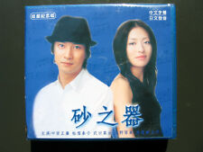 Japanese Drama Vessel of Sand VCD