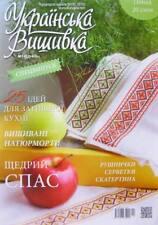 Cross stitch Pattern Ukrainian Embroidery Vyshyvanka magazine Rushnyk 67 uv