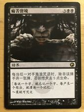 Painful Quandary Chinese Scars of Mirrodin mtg SP