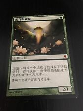 MTG MAGIC ZENDIKAR LOTUS COBRA (CHINESE COBRA DE LOTUS) NM