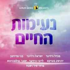 All Star - Neemos Hachaim 1