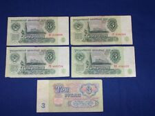 Lot of 5 Bank Notes from Russia Soviet Union USSR 3 Rubles