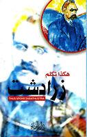 Thus Zoroaster spoke novel in arabic / رواية هكذا تكلم زرادشت بالعربية