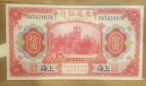 Ch UNC /> Iconic Banknote P-118o 10 Yuan China 1914 Bank of Communications