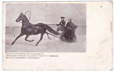 -Union Postale Universelle Russian old postcard Russia vintage carte postale