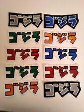 Godzilla patches Lot of 10 Grey Blue Orange Green Red SEW ON