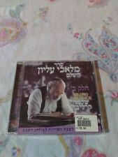 Rabbi Shlomo Charlebach 2000 Import CD Israel New