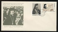 Greece. Archibishop Makarios 1977, President of Republic Cyprus, Greek Fdc.