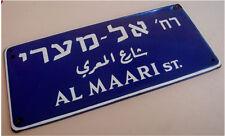 1950 HAIFA Israel TIN STREET SIGN Vegan AL MA'ARRI Syrian ARAB POET Arabic