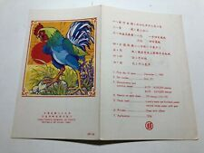 1980 ROC China Taiwan New Year's Greetings Year of  Cock Rooster Folder Booklet