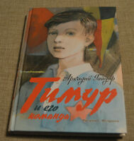 GAIDAR Russian book Soviet Timur and his squad Тимур и его команда Гайдар USSR