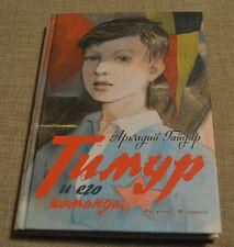 Russian book GAIDAR Timur and his squad Тимур и его команда Гайдар BEST GIFT NEW