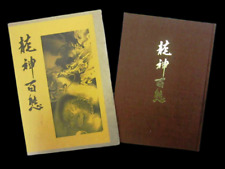 Japanese Drawing Dragon Reference Book Tattoo Art Design 1980  Disinfected