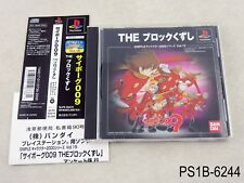 Cyborg 009 The Block Kuzushi Playstation 1 Japanese Import PS1 PS JP US Seller B