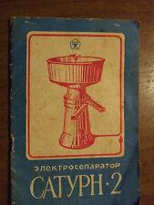 VTG USSR Russian Manual Book Passport Electric milk separator SATURN -2 . 1985 .