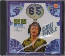 Steven Liu Wen Zheng / 劉文正 - 諾言