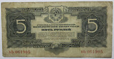1934 Russia Ussr Currency 5 Gold Rubles