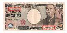 """Japanese 10000 Yen note """"YY112233J"""" Unique number [repeated,serial,identical]"""