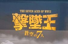 Hasegawa Seven Aces of WW2. P-38J Lightning 1:48th scale.