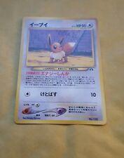 JAPANESE POKEMON TCG CARD - NEO-DISCOVERY - NO133 EEVEE