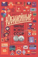 Folder (album) for Commemorative USSR coins 1965-1991