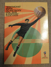 FIFA World Cup Soccer 2018 Russia OFFICIAL EVENT POSTCARD Retro Yashin Stamp NEW