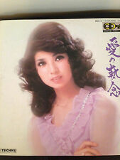 Aki Yashiro Ai no Shunen LP LS-4132 Japan record