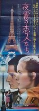 Stolen Kisses Baisers Voles Japanese Stb movie poster 20x57 Francois Truffaut Nm