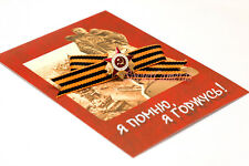 St Georges Ribbon Order of Patriotic War Official Pin Badge Moscow Mint 9 MAY