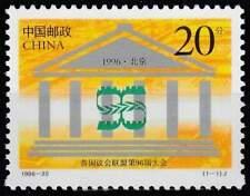 China postfris 1996 MNH 2760 - IPU Conferentie