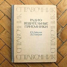 Transistor & Tube Radio Receivers RUSSIAN REFERENCE BOOK. 1967