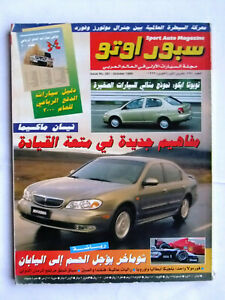 مجلة سبور اوتو, سيارات Sport Auto Arabic Lebanese No. 291 F1 Cars Magazine 1999