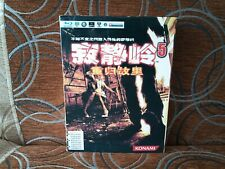 Silent Hill: Homecoming - PC Chinese Big Box Edition RARE